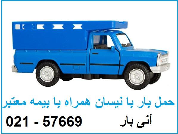 باربری نیسان تهران به جیرفت