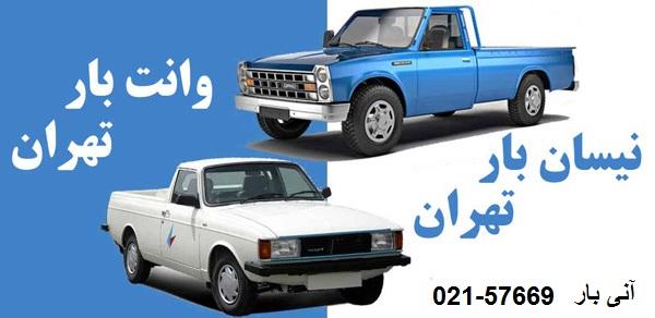 باربری نیسان تهران به جهرم