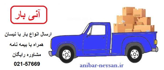 باربری نیسان تهران به مرز مهران